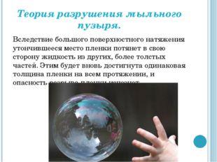 Теория разрушения мыльного пузыря. Вследствие большого поверхностного натяжен