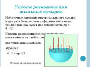Условие равновесия для мыльных пузырей. Избыточное давление внутри мыльного п
