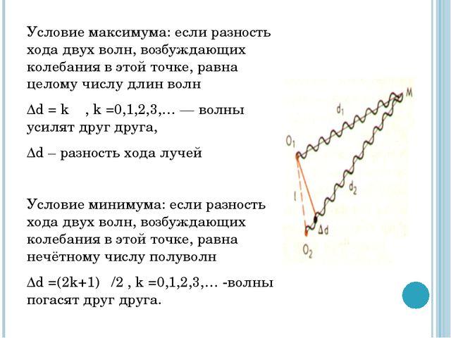 Условие максимума: если разность хода двух волн, возбуждающих колебания в это...