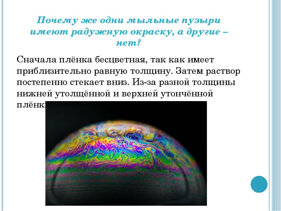 Почему же одни мыльные пузыри имеют радужную окраску, а другие – нет? Сначала...