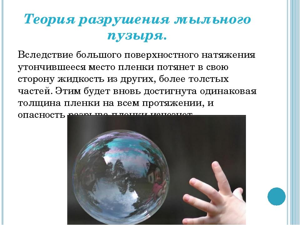 Теория разрушения мыльного пузыря. Вследствие большого поверхностного натяжен...