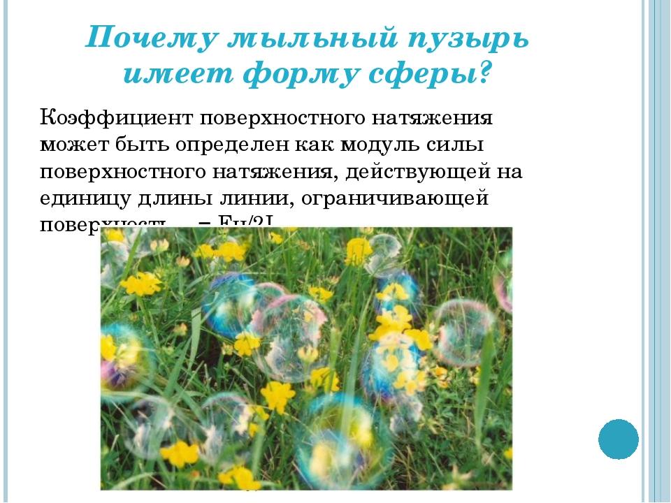 Почему мыльный пузырь имеет форму сферы? Коэффициент поверхностного натяжения...