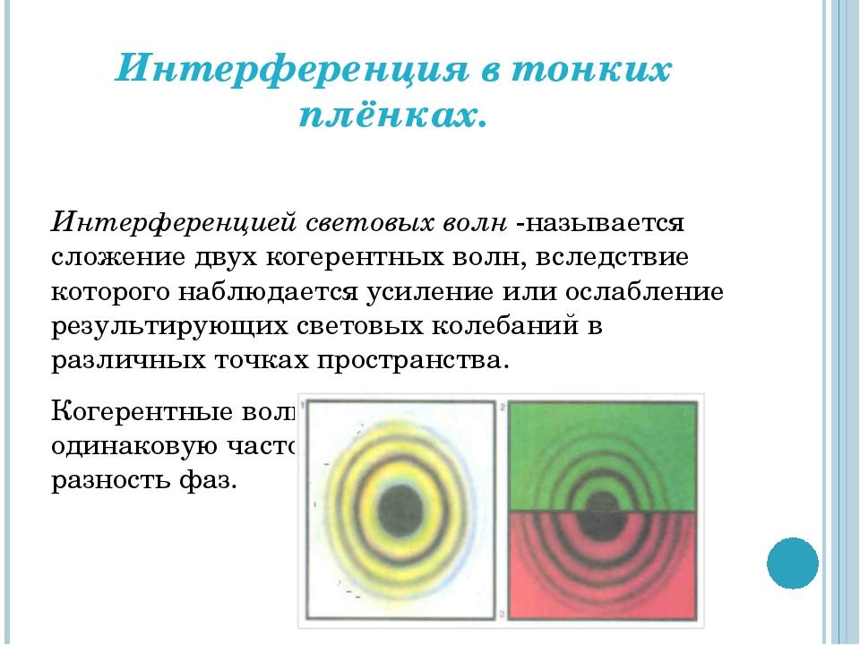 Интерференция в тонких плёнках.  Интерференцией световых волн -называется сл...