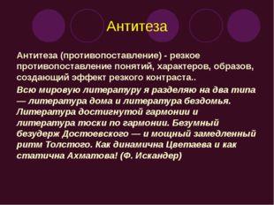 Антитеза Антитеза (противопоставление) - резкое противопоставление понятий, х