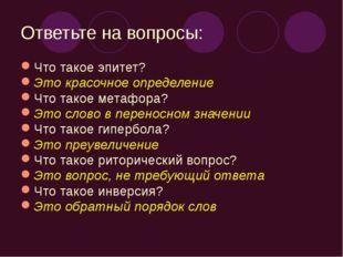 Ответьте на вопросы: Что такое эпитет? Это красочное определение Что такое ме