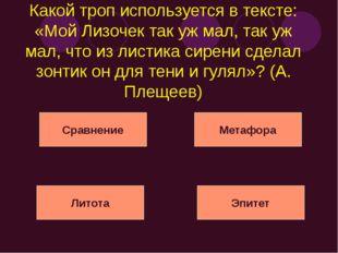 Какой троп используется в тексте: «Мой Лизочек так уж мал, так уж мал, что из