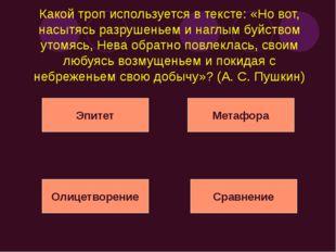 Какой троп используется в тексте: «Но вот, насытясь разрушеньем и наглым буйс