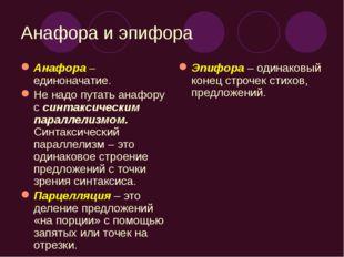 Анафора и эпифора Анафора – единоначатие. Не надо путать анафору с синтаксиче