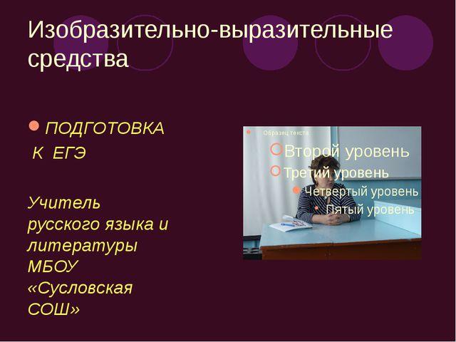 Изобразительно-выразительные средства ПОДГОТОВКА К ЕГЭ Учитель русского языка...