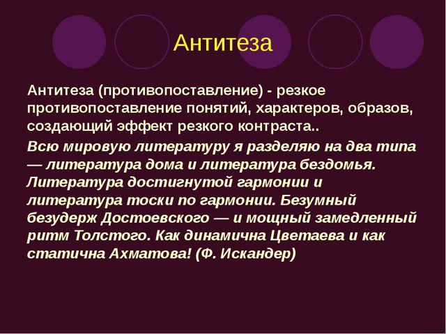 Антитеза Антитеза (противопоставление) - резкое противопоставление понятий, х...