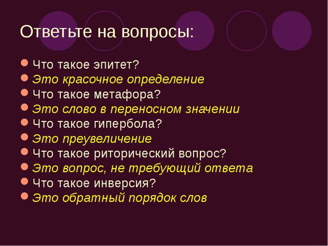 Ответьте на вопросы: Что такое эпитет? Это красочное определение Что такое ме...