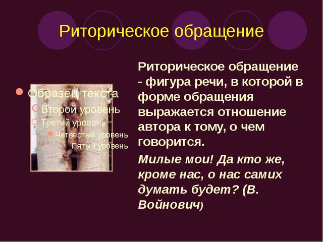 Риторическое обращение Риторическое обращение - фигура речи, в которой в форм...