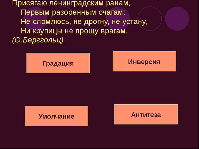 Присягаю ленинградским ранам,  Первым разоренным очагам:  Не сломлюсь,...