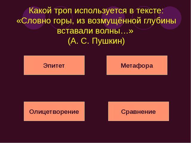 Какой троп используется в тексте: «Словно горы, из возмущённой глубины встава...