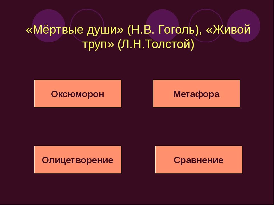 «Мёртвые души» (Н.В. Гоголь), «Живой труп» (Л.Н.Толстой) Оксюморон Метафора О...