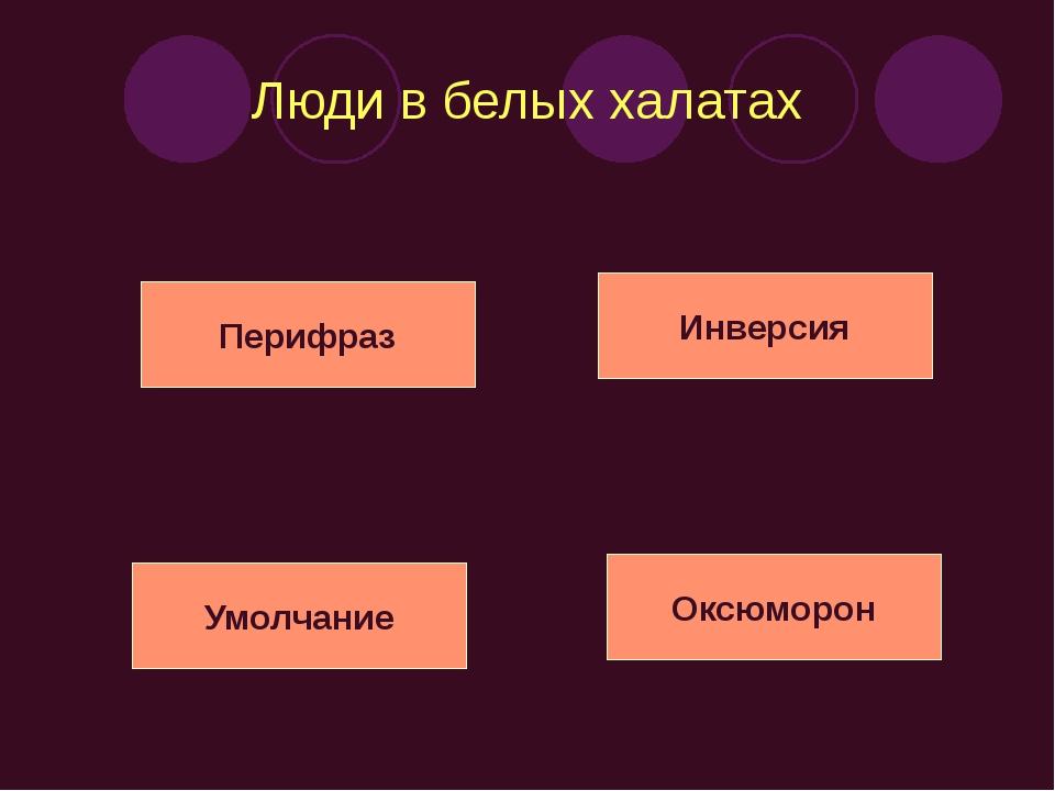 Люди в белых халатах Умолчание Перифраз Инверсия Оксюморон