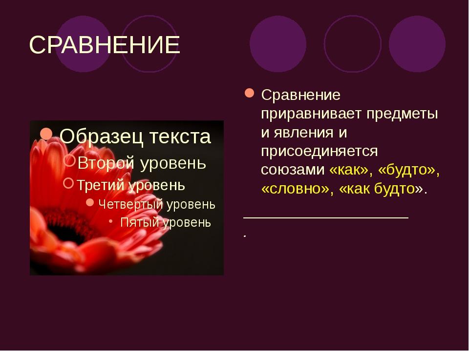 СРАВНЕНИЕ Сравнение приравнивает предметы и явления и присоединяется союзами...