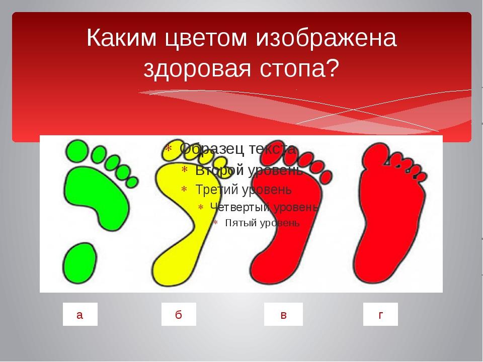 Каким цветом изображена здоровая стопа? а б в г