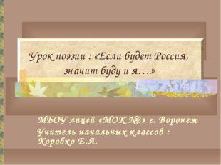 Урок поэзии : «Если будет Россия, значит буду и я…» МБОУ лицей «МОК №2» г. Во