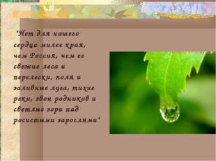 """""""Нет для нашего сердца милее края, чем Россия, чем ее свежие леса и перелеск"""