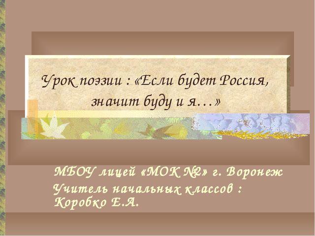 Урок поэзии : «Если будет Россия, значит буду и я…» МБОУ лицей «МОК №2» г. Во...