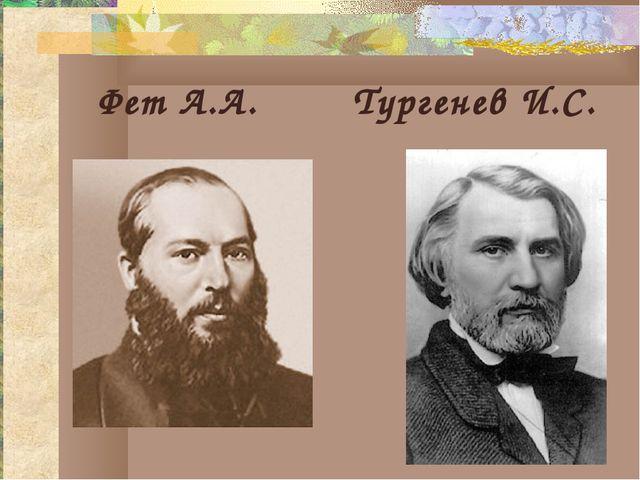Фет А.А. Тургенев И.С.