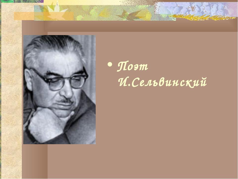Поэт И.Сельвинский