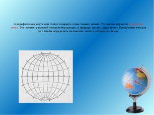 Географическая карта или глобус покрыта сетью тонких линий. Эти линии образую