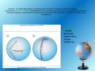 Экватор – это линия проведенная на одинаковом расстоянии от Северного и Южног