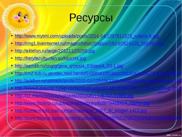 Ресурсы http://www.mytml.com/uploads/posts/2014-04/1397811873_xolerik-4.jpg h...