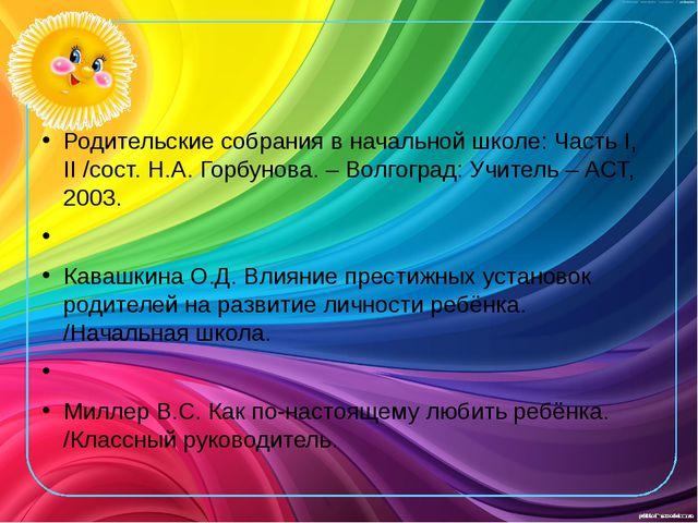 Родительские собрания в начальной школе: Часть I, II /сост. Н.А. Горбунова....