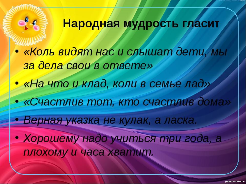 Народная мудрость гласит «Коль видят нас и слышат дети, мы за дела свои в отв...