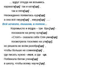 … вдруг откуда ни возьмись каракати[ца] так и кати[ца] , так и пяти[ца] .