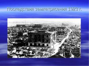 Последствия землетрясения 1923 г.