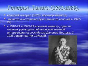 Генерал Танака (1863-1929), японский генерал (1921), премьер-министр, министр