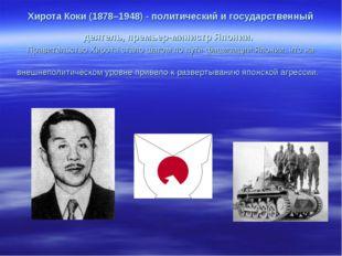 Хирота Коки (1878–1948) - политический и государственный деятель, премьер-ми