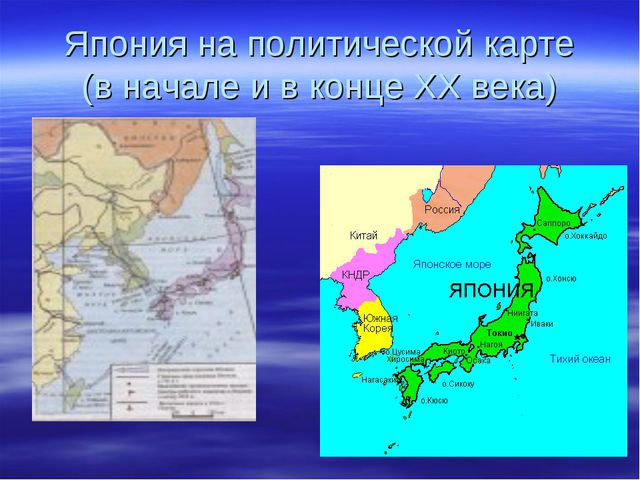 Япония на политической карте (в начале и в конце XX века)