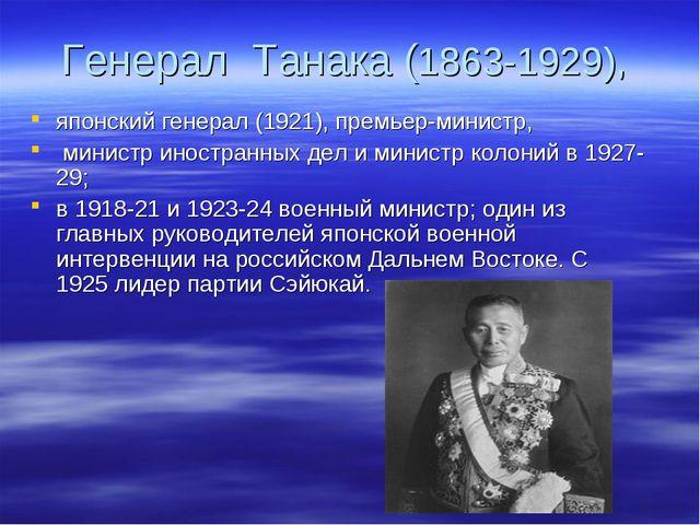 Генерал Танака (1863-1929), японский генерал (1921), премьер-министр, министр...