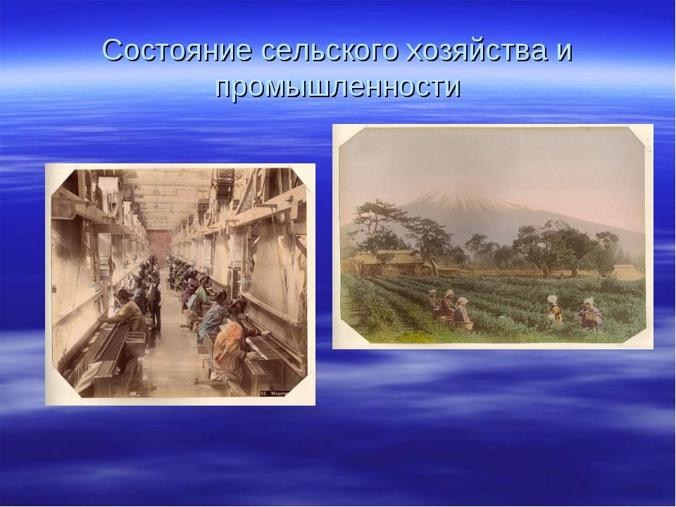 Состояние сельского хозяйства и промышленности