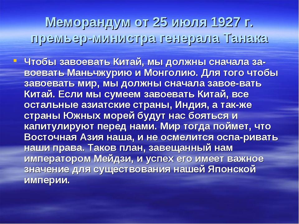 Меморандум от 25 июля 1927 г. премьер-министра генерала Танака Чтобы завоеват...