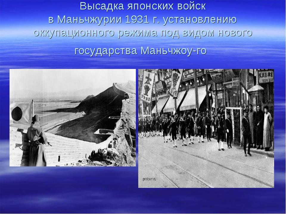 Высадка японских войск в Маньчжурии 1931 г. установлению оккупационного режим...