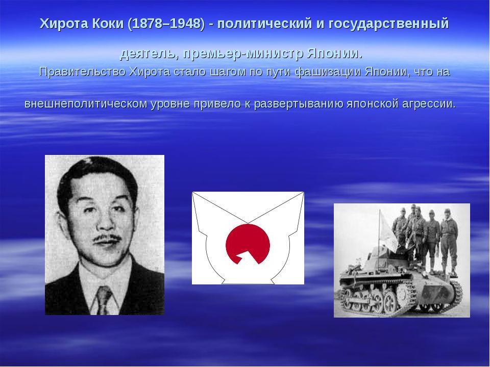 Хирота Коки (1878–1948) - политический и государственный деятель, премьер-ми...