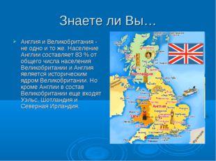 Знаете ли Вы… Англия и Великобритания - не одно и то же. Население Англии сос