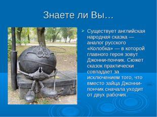 Знаете ли Вы… Существует английская народная сказка — аналог русского «Колобк