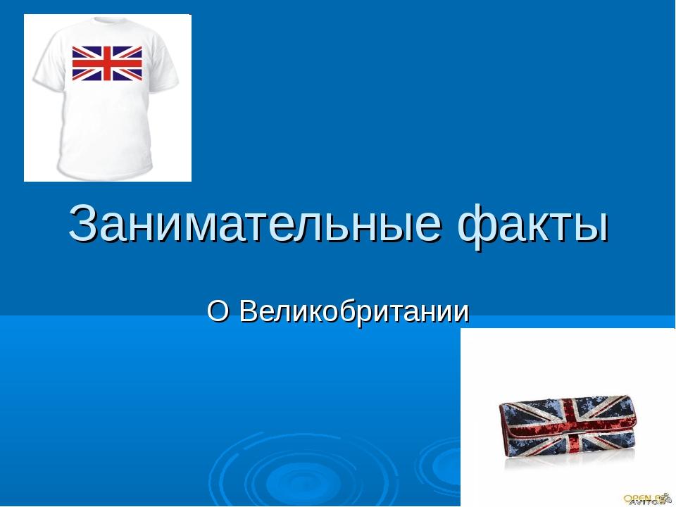 Занимательные факты О Великобритании