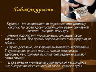 Табакокурение Курение - это зависимость от наркотика, имя которому никотин. П