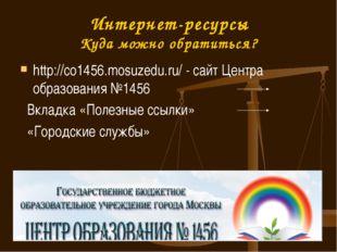 http://co1456.mosuzedu.ru/ - сайт Центра образования №1456 Вкладка «Полезные
