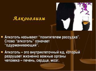 """Алкоголь называют """"похитителем рассудка"""". Слово """"алкоголь"""" означает """"одурмани"""