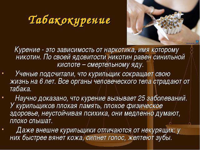 Табакокурение Курение - это зависимость от наркотика, имя которому никотин. П...