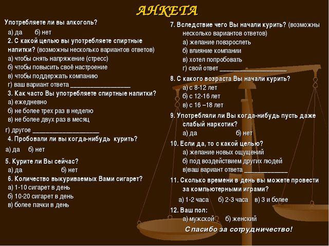 АНКЕТА Употребляете ли вы алкоголь? а) да  б) нет 2. С какой целью вы употре...